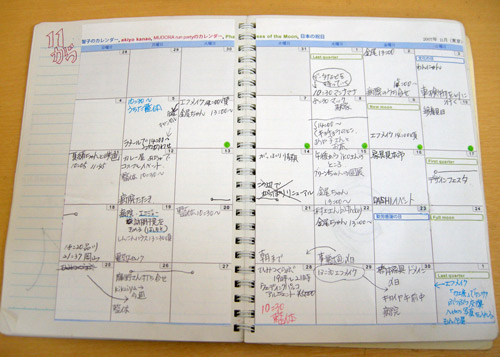 2007年手作り簡易手帳