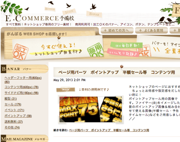 EC yobiko|ネットショップ用フリー素材!セールや企画のバナーなどホームページ素材を無料でご提供