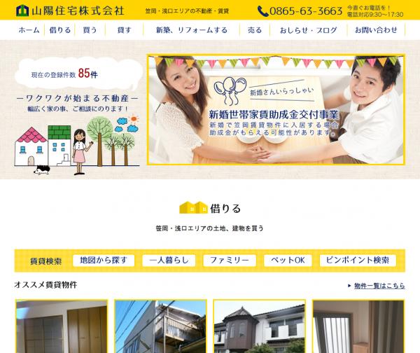 笠岡の賃貸、不動産なら山陽住宅株式会社 笠岡・浅口エリアの不動産・賃貸