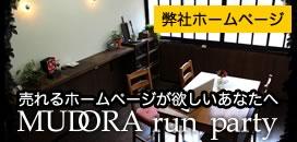 福山の MUDORA run party