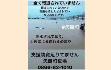 支援物資足りてない。真備町だけじゃない!誰か来て!岡山県小田郡矢掛町