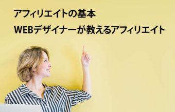 アフィリエイトの基本 WEBデザイナーが教えるアフィリエイト