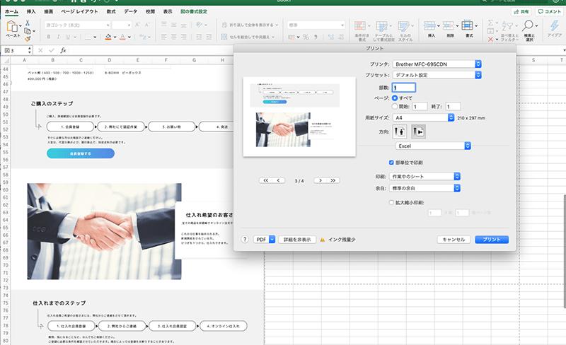 WEBカンプ 印刷方法