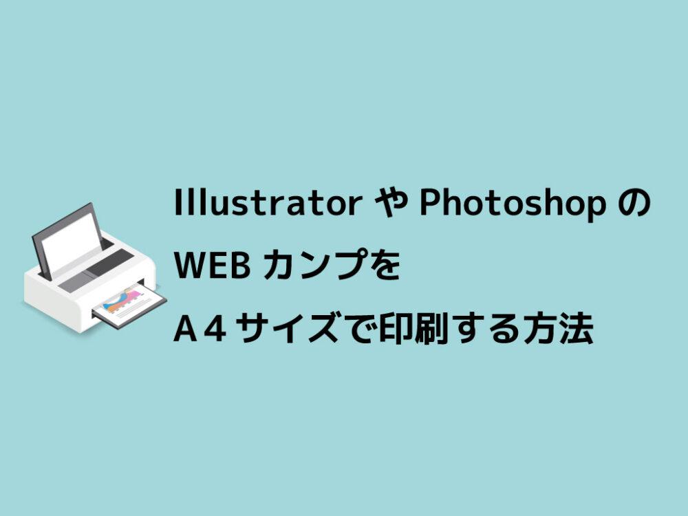 IllustratorやPhotoshopのWEBカンプをA4で印刷する方法